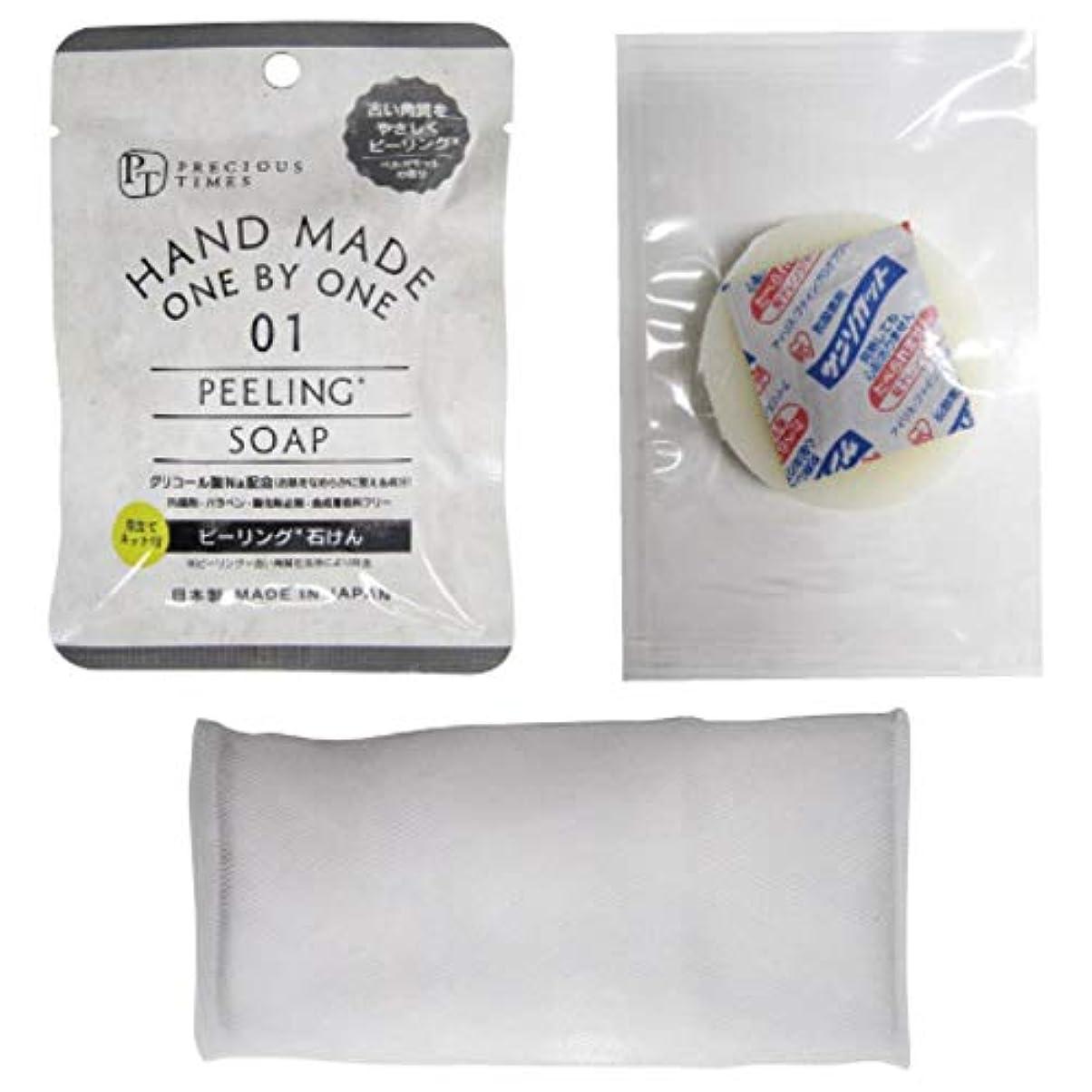 仕方出版メロディーピーリング石鹸 12g ベルガモット 香り 泡立てネット付 PEELING SOAP 日本製 HAND MADE 角質除去 防腐剤等無添加 わくねり化粧石けん