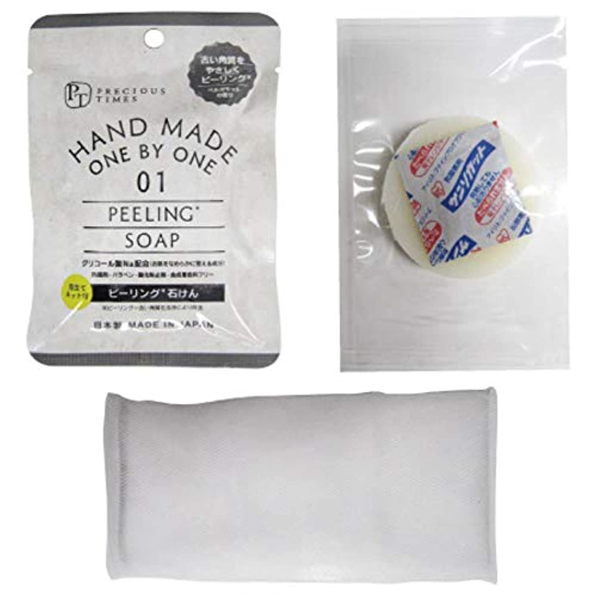 合成胃渦ピーリング石鹸 12g ベルガモット 香り 泡立てネット付 PEELING SOAP 日本製 HAND MADE 角質除去 防腐剤等無添加 わくねり化粧石けん