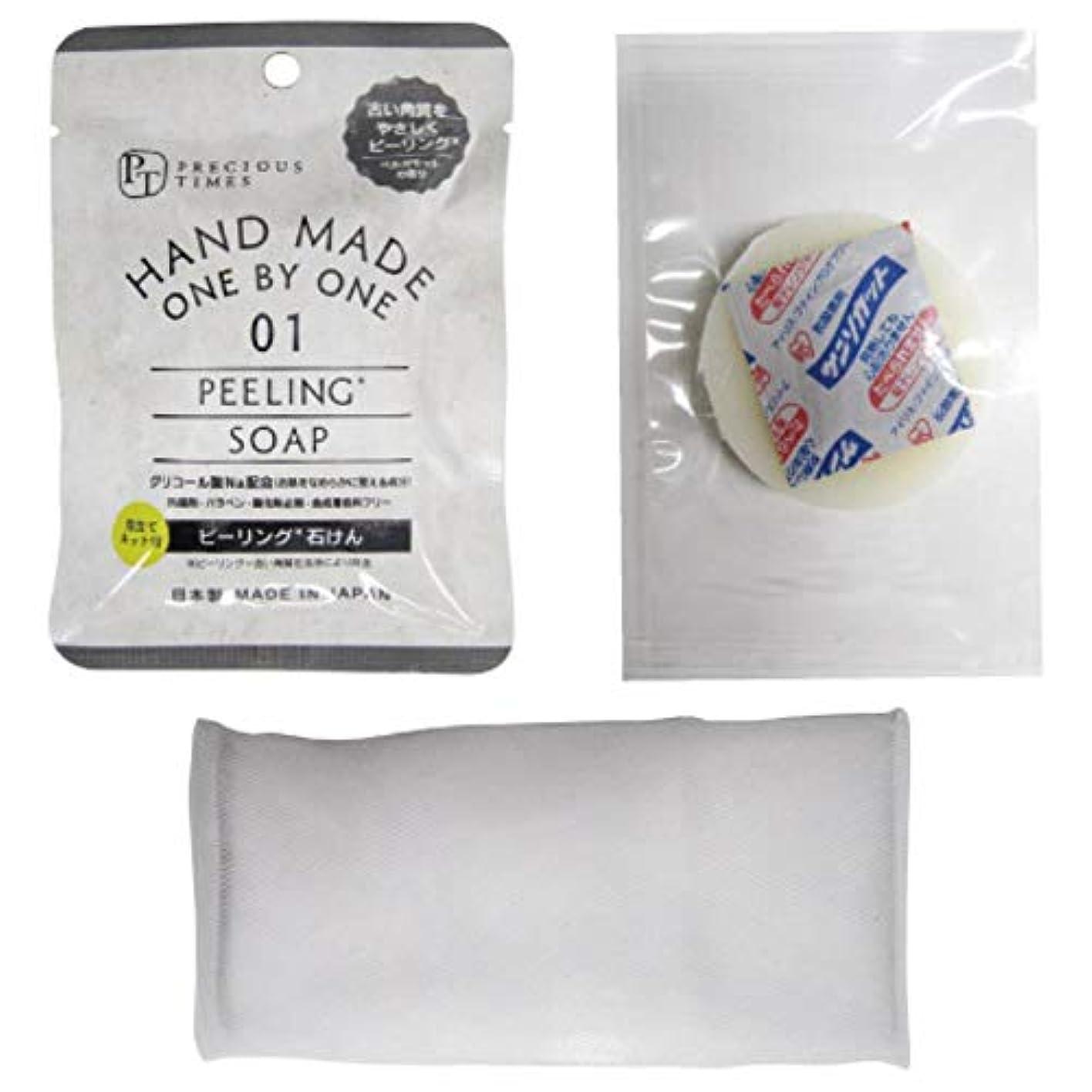 すぐに補う変色するピーリング石鹸 12g ベルガモット 香り 泡立てネット付 PEELING SOAP 日本製 HAND MADE 角質除去 防腐剤等無添加 わくねり化粧石けん