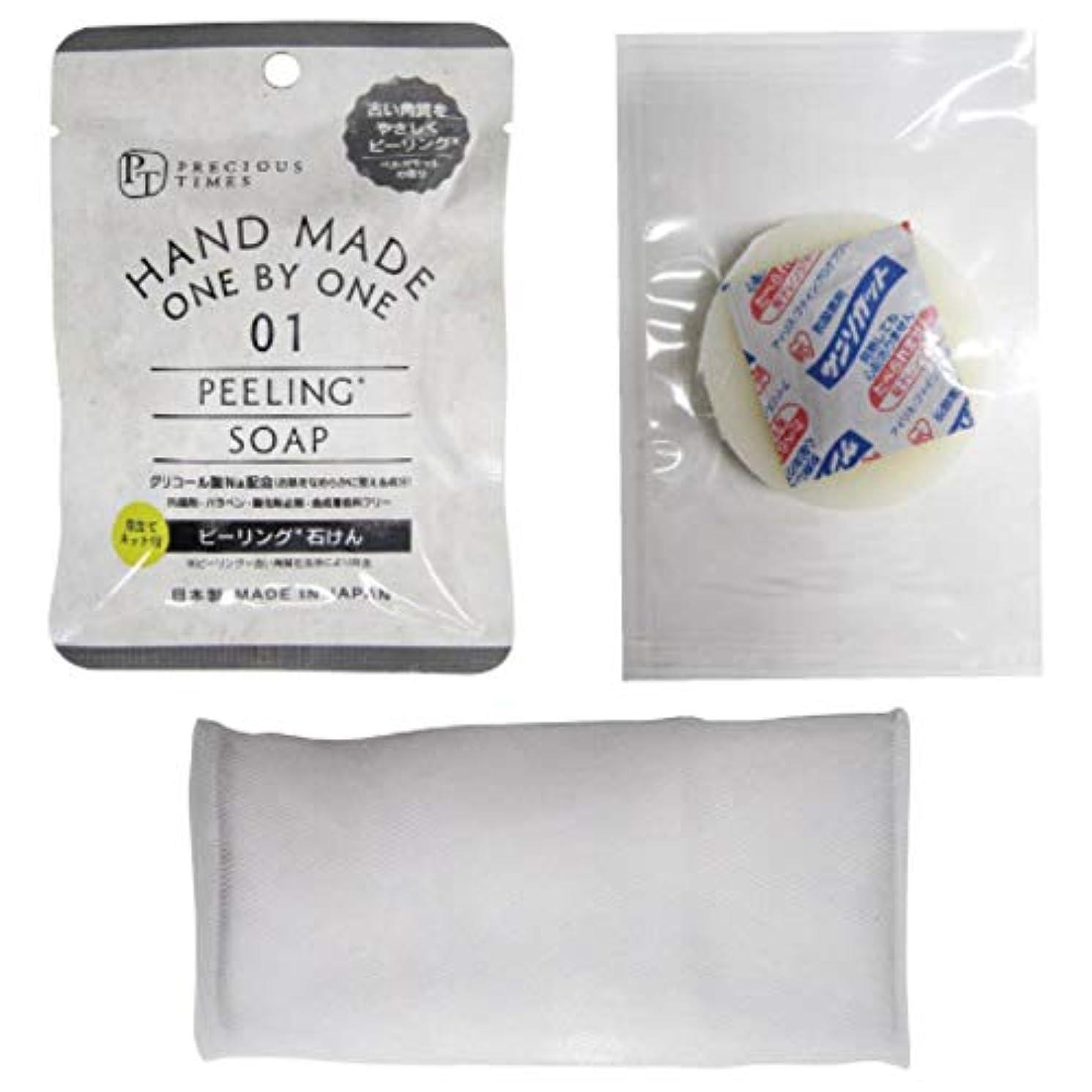ノミネート古いマグピーリング石鹸 12g ベルガモット 香り 泡立てネット付 PEELING SOAP 日本製 HAND MADE 角質除去 防腐剤等無添加 わくねり化粧石けん