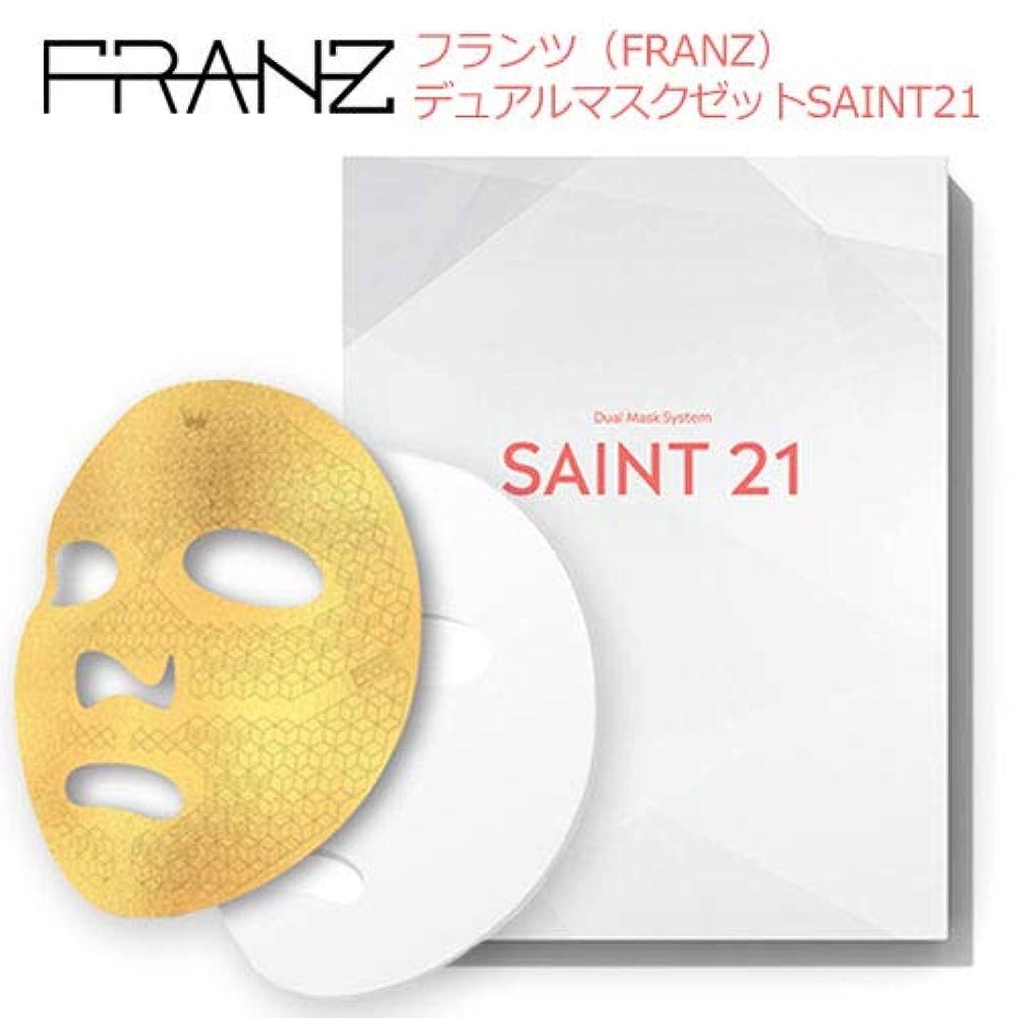 理容師上院権威フランツ(FRANZ)SAINT21,デュアルゴールドマスク 1箱(2枚入) 微細電流マスク
