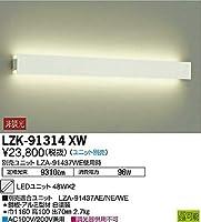 DAIKO LEDブラケット (ユニット別売) LZK91314XW