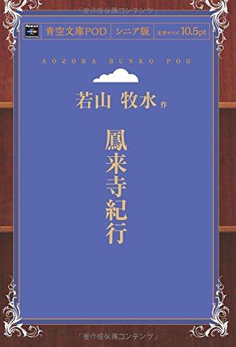 鳳来寺紀行 (青空文庫POD(シニア版))