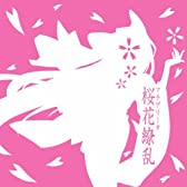 桜花繚乱・流 (feat. 巡音ルカ)
