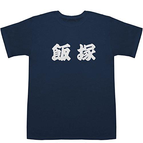 飯塚 T-shirts ネイビー S【飯塚唯】【飯塚昌明】