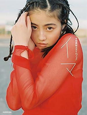 【Amazon.co.jp 限定】今田美桜スタイルブック イマ Amazon限定カバーVer. (通常版のカバーの上から限定カバーをお付けします)