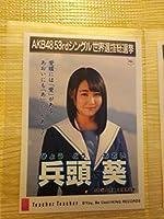 兵頭葵 STU48 AKB48 52ndシングル teacher teacher 劇場盤 生写真 3-1