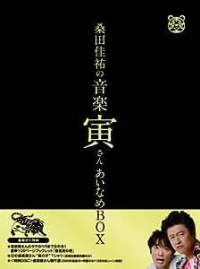 「桑田佳祐の音楽寅さん~MUSIC TIGER~」あいなめBOX【通常版】[DVD]