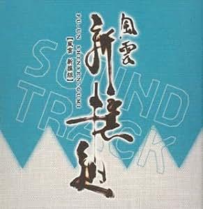 風雲 新撰組 オリジナル・サウンドトラック