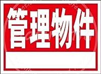 「管理物件」 注意看板メタル金属板レトロブリキ家の装飾プラーク警告サイン安全標識デザイン贈り物