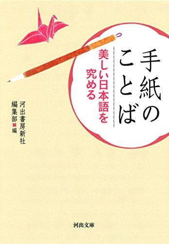 手紙のことば: 美しい日本語を究める (河出文庫)