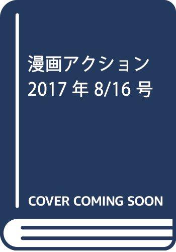漫画アクション No.16 2017年8/16号 [雑誌]