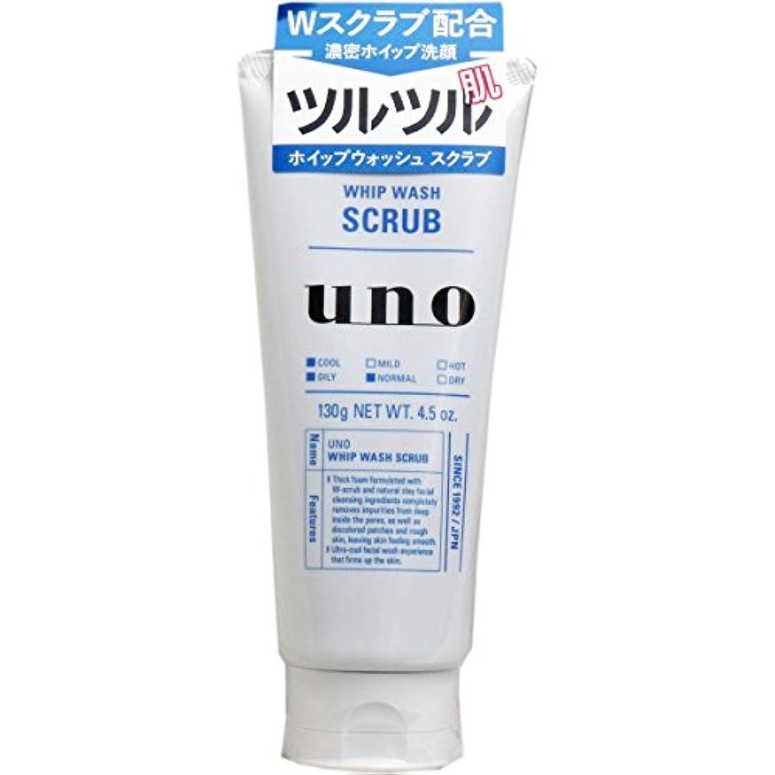 ミス帝国主義実現可能性【資生堂】ウーノ(uno) ホイップウォッシュ (モイスト) 130g ×3個セット