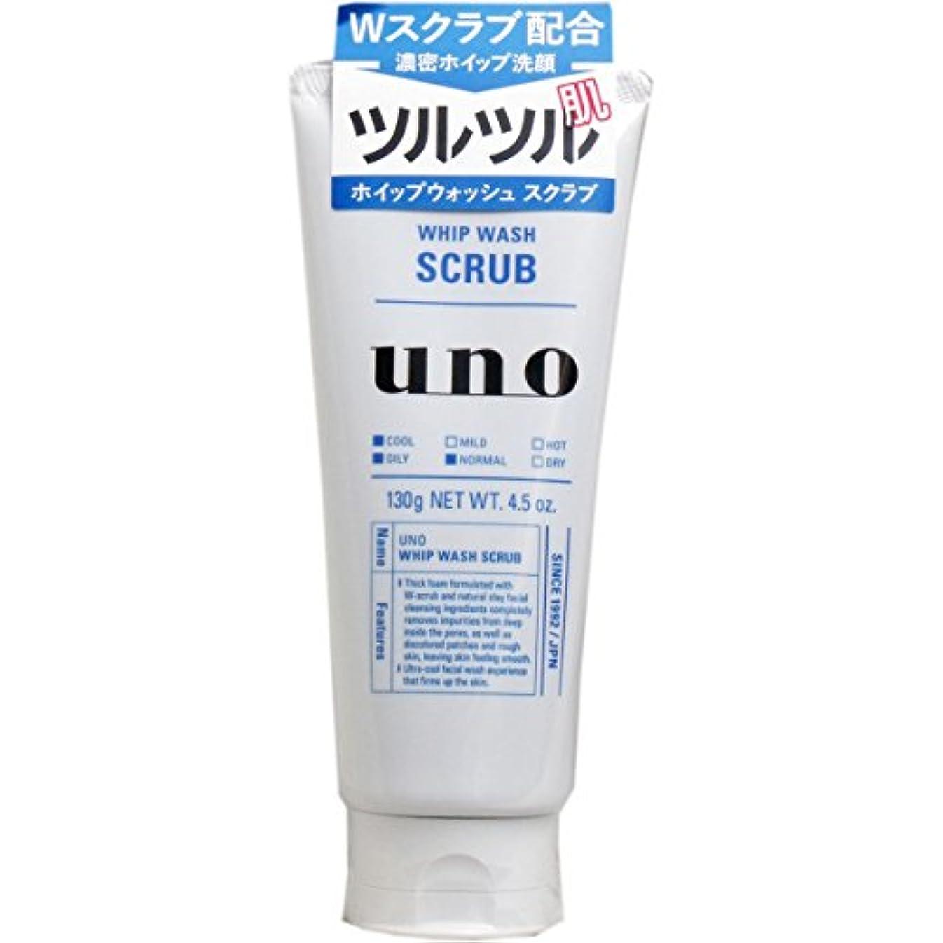 ファイバ同行する道徳教育【資生堂】ウーノ(uno) ホイップウォッシュ (モイスト) 130g ×3個セット