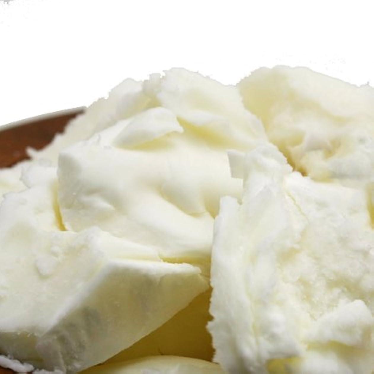 クリーム優れました年齢精製シアバター 500g シア脂 【手作り石鹸/手作りコスメ/手作り化粧品】