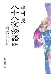 八十八夜物語 4 風のあした (集英社文芸単行本)