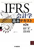 IFRS会計学基本テキスト