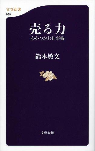 売る力 心をつかむ仕事術 (文春新書 939)
