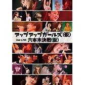 アップアップガールズ(仮) 2ndLive 六本木決戦(仮) [DVD]