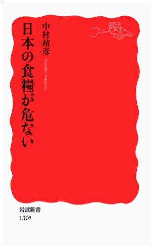 日本の食糧が危ない (岩波新書)の詳細を見る