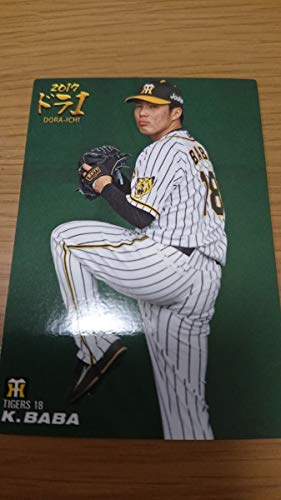 2018 カルビー プロ野球カード プロ野球チップス ドラフト1 馬場 阪神