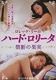 ロレッタ・リーのハード・ロリータ ~禁断の果実~ [DVD]