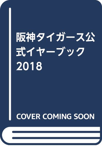 阪神タイガース公式イヤーブック 2018
