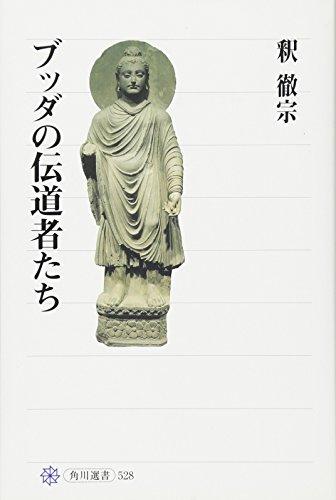 ブッダの伝道者たち (角川選書)の詳細を見る