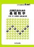 大学新入生のための基礎数学 (ライブラリ新数学大系)