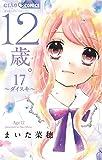 12歳。(17) (ちゃおコミックス)