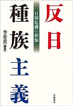 [李 栄薫・編著]の反日種族主義 日韓危機の根源 (文春e-book)