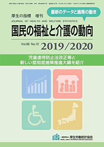 国民の福祉と介護の動向 2019/2020 (厚生の指標2019年9月増刊)