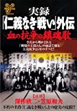 実録「仁義なき戦い」外伝―血の抗争の鎮魂歌 (洋泉社MOOK―ムックy)
