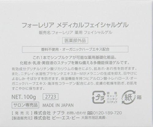 【X2個セット】 ナプラ フォーレリア メディカルフェイシャルゲル 100g