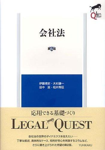 会社法 第2版 (LEGAL QUEST)の詳細を見る