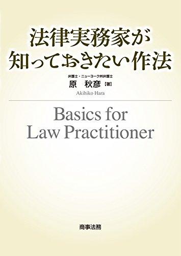 法律実務家が知っておきたい作法の詳細を見る