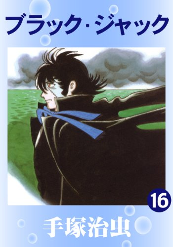 ブラック・ジャック 16