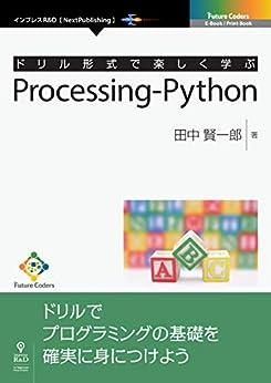[田中 賢一郎]のドリル形式で楽しく学ぶ Processing-Python (Future Coders(NextPublishing))