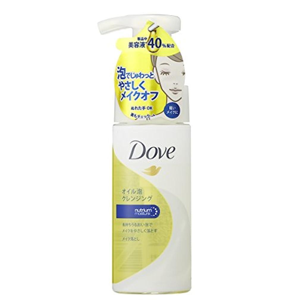 尽きる値下げ入浴Dove ダヴ オイル 泡クレンジング 135ml