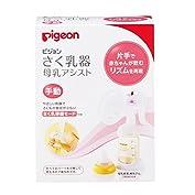 ピジョン Pigeon さく乳器 母乳アシスト 手動 片手で赤ちゃんが飲むリズムを再現