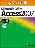 よくわかる Access2007 応用
