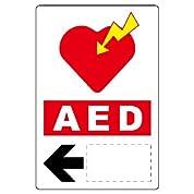 ユニット AED設置・誘導標識 831-02(誘導用表示・左矢印)