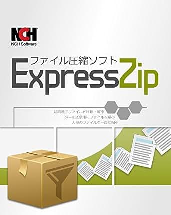 Express Zipファイル圧縮ソフトWindows版【無料版】|ダウンロード版