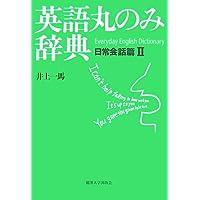 英語丸のみ辞典―日常会話篇〈2〉