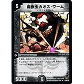 DMC55-052 魔獣虫カオス・ワーム 《デュエルマスターズ》 コロコロレ・ジェンド・セブン