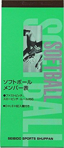 SEIBIDO SHUPPAN(セイビドウ シュッパン) ソフトボール メンバー表 9114