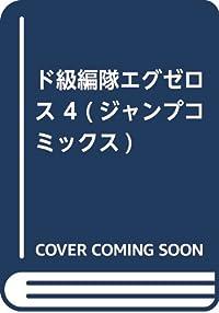 ド級編隊エグゼロス 4 (ジャンプコミックス)