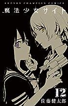 魔法少女サイト 第12巻