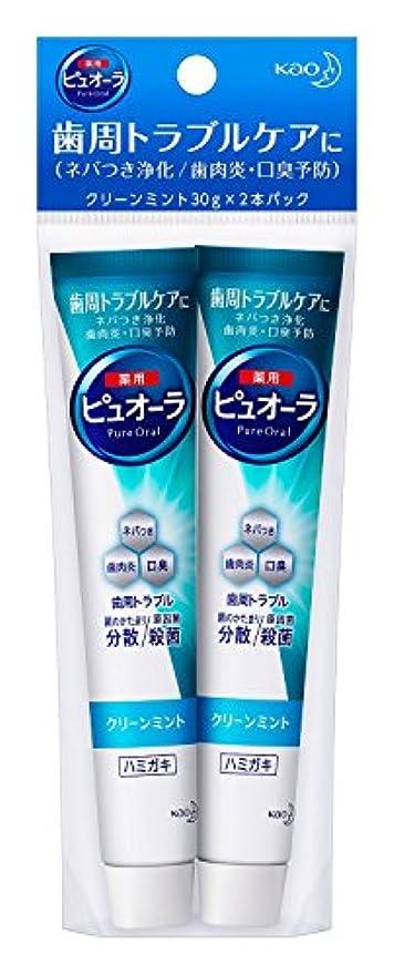 【花王】薬用ピュオーラ クリーンミント ミニ 30g×2本 ×5個セット