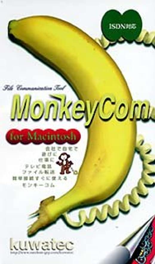 MonkeyCom Ver.2.1 for Macintosh2ユーザーパッケージ